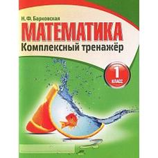 Барковская Н.Ф. Математика. Комплексный тренажер. 1 класс
