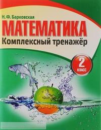 Барковская Н.Ф. Математика. Комплексный тренажер. 2 класс