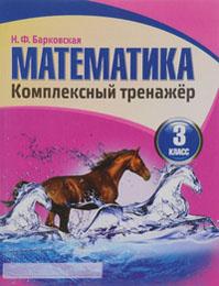 Барковская Н.Ф. Математика. Комплексный тренажер. 3 класс