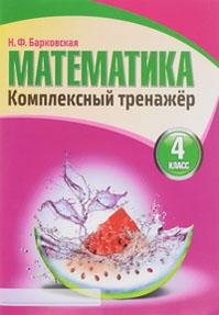 Барковская Н.Ф. Математика. 4 класс. Комплексный тренажёр`