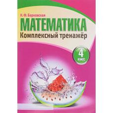 Барковская Н.Ф. Математика. 4 класс. Комплексный тренажёр