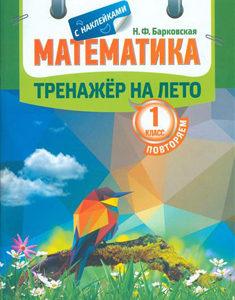 Барковская Н.Ф. Математика. Тренажер на лето. Повторяем 1 класс (с наклейками)
