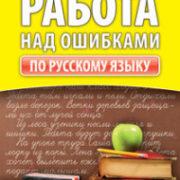 Барковская Н.Ф. Работа над ошибками по русскому языку (с нормами оценки знаний)