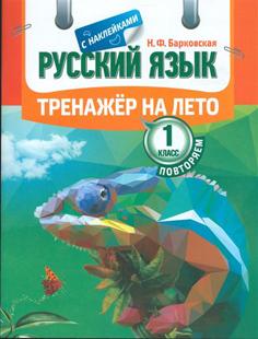 Барковская Н.Ф. Русский язык. Тренажер на лето. Повторяем 1 класс (с наклейками)
