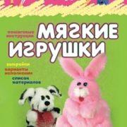 Чемодурова Т.И. Мягкие игрушки. Практическое руководство