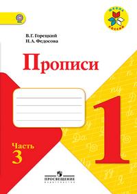 Горецкий В. Г., Федосова Н. А. Прописи. 1 класс. В 4-х частях. 3 часть. ФГОС