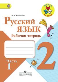 Канакина В. П. Русский язык. Рабочая тетрадь. 2 класс. В 2-х ч. Ч. 1. ФГОС