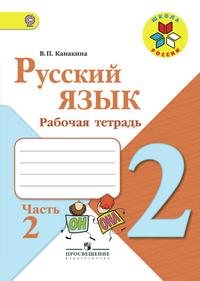 Канакина В. П. Русский язык. Рабочая тетрадь. 2 класс. В 2-х ч. Ч. 2. ФГОС