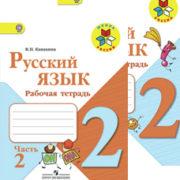 Канакина В. П. Русский язык. Рабочая тетрадь. 2 класс. В 2-х ч. Комплект. ФГОС