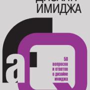 Кладиенко А.Л. Дизайн имиджа: 50 вопросов и ответов о дизайне имиджа