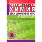 Литвинова С.А. Органическая химия. Весь школьный курс в таблицах Кузьма
