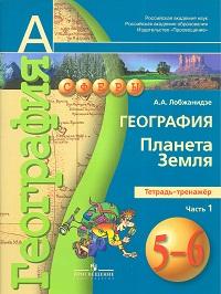 Лобжанидзе А. А. География. Планета Земля. Тетрадь-тренажёр. 5-6 классы. В 2-х частях. Часть 1. ФГОС