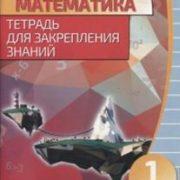 Математика. 1 класс. Тетрадь для закрепления знаний. Канашевич Т.Н.