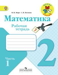 Моро М. И., Волкова С. И. Математика. Рабочая тетрадь. 2 класс. В 2-х частях. Часть 1. ФГОС