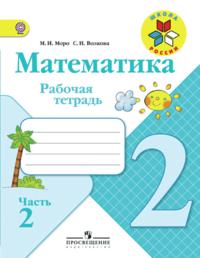 Моро М. И., Волкова С. И. Математика. Рабочая тетрадь. 2 класс. В 2-х частях. Часть 2. ФГОС