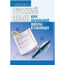 Петкевич Л.А. Русский язык. Курс начальной школы в таблицах Кузьма