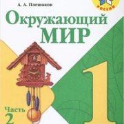 Плешаков А. А. Окружающий мир. 1 класс. Учебник. В 2-х частях. Часть 2. ФГОС