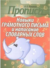 Пушков А.Е. Навыки грамотного письма и написания словарных слов