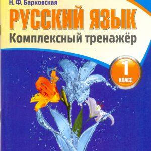 Русский язык. 1 класс. Комплексный тренажер Барковская Н.Ф.