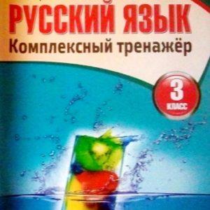 Русский язык. 3 класс. Комплексный тренажер Барковская Н.Ф.