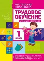 Шереметьева Т.Л. Трудовое обучение. 1 класс. Учебный комплект