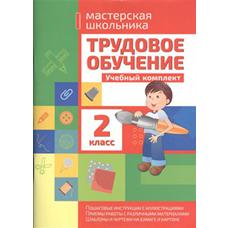 Шереметьева Т.Л. Трудовое обучение. 2 класс. Учебный комплект