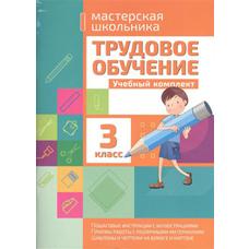 Шереметьева Т.Л. Трудовое обучение. 3 класс. Учебный комплект