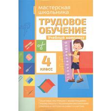 Шереметьева Т.Л. Трудовое обучение. 4 класс. Учебный комплект