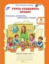 Учусь создавать проект: 0 класс. Рабочая тетрадь. Сизова Р. И., Селимова Р. Ф.
