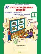 Учусь создавать проект: 1 класс. Рабочая тетрадь. Сизова Р. И., Селимова Р. Ф.