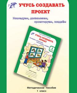 Учусь создавать проект: 1 класс. Методическое пособие. Сизова Р. И., Селимова Р. Ф.