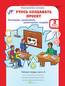 Учусь создавать проект: 2 класс. Рабочая тетрадь. Сизова Р. И., Селимова Р. Ф.
