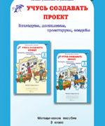 Учусь создавать проект: 3 класс. Методическое пособие. Сизова Р. И., Селимова Р. Ф.