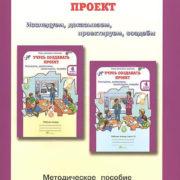 Учусь создавать проект: 4 класс. Методическое пособие. Сизова Р. И., Селимова Р. Ф.