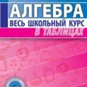 Степанова Т.С. Алгебра. Весь школьный курс в таблицах Кузьма