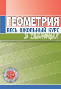 Степанова Т.С. Геометрия. Весь школьный курс в таблицах Кузьма