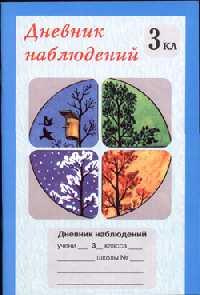 Дневник наблюдений 3 класс