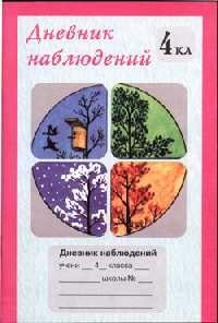 Дневник наблюдений 4 класс