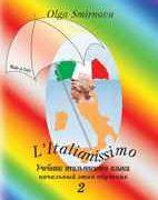 Учебник итальянского языка. Т. 1, кн. 2