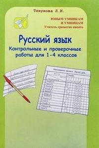 Контрольные и проверочные работы. 1-4 классы: Русский язык. Тикунова Л. И.