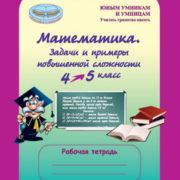 Математика. 4 класс : Задачи и примеры повышенной сложности. Рабочая тетрадь. Соколова Т. Н.