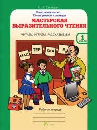 Мастерская выразительного чтения : Читаем, играем, рассказываем : Рабочая тетрадь для 1 класса. Синицын В. А.