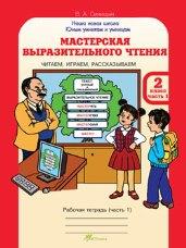 Мастерская выразительного чтения : Читаем, играем, рассказываем : Рабочая тетрадь для 2 класса. Синицын В. А.
