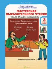 Мастерская выразительного чтения : Читаем, играем, рассказываем : Рабочая тетрадь для 3 класса. Синицын В. А.