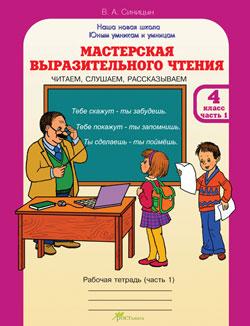Мастерская выразительного чтения : Читаем, играем, рассказываем : Рабочая тетрадь для 4 класса. Синицын В. А.