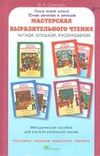 Мастерская выразительного чтения : Читаем, играем, рассказываем : Методическое пособие для учителя начальной школы.