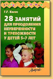 28 занятий для преодоления неуверенности и тревожности у детей 5-7 лет. Колос Г.Г.
