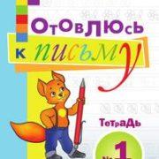 Тарасова Л.Е. Готовлюсь к письму. Тетрадь №1. Для дошкольников
