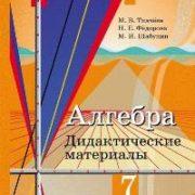 Ткачева М. В., Фёдорова Н.Е., Шабунин М. И. Алгебра. Дидактические материалы. 7 класс.