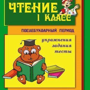 chtenie_1_klass_prakticheskoe_posobie_po_obucheniu_gramote_v_poslebukvarnyy_period